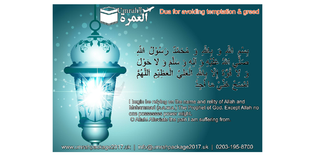 Dua for avoiding temptation & greed by Umrah Package2017